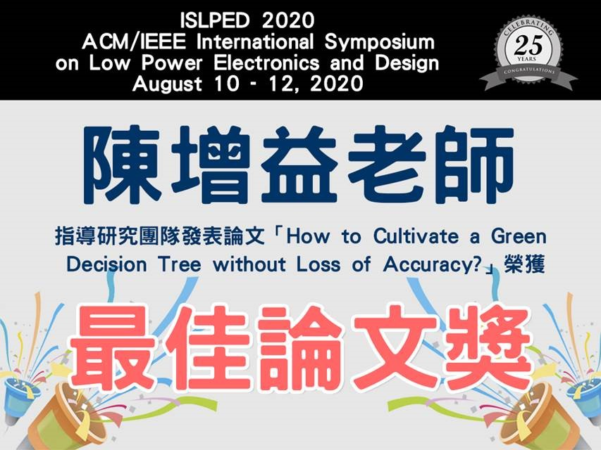 賀!陳增益教授指導研究室團隊參加 ACM/IEEE International Symposium on Low Power Electronics and Design (ISLPED 2020),榮獲最佳論文獎